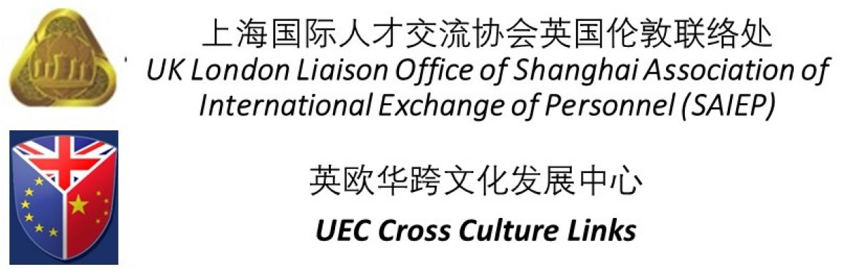 英欧华跨文化发展中心 UEC Cross Culture Links 上海国际人才交流协会英国伦敦联络处 London UK Liaison Office of Shanghai Association of International Exchange of Personnel