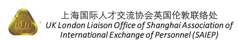 上海国际人才交流协会英国伦敦联络处 London UK Liaison Office of Shanghai Association of International Exchange of Personnel